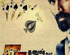 Soodhadi Movie Review Tamil Movie Review
