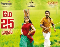 Sema Movie Review Tamil Movie Review