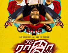 Odu Raja Odu Movie Review Tamil Movie Review