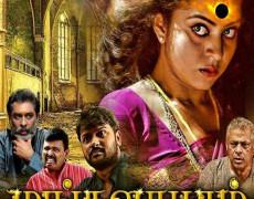 Mangalapuram Movie Review Tamil Movie Review