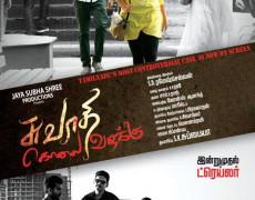 Nungambakkam Movie Review Tamil Movie Review