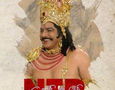 NTR Movie Review Telugu Movie Review