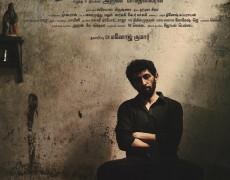 Rocky Tamil Movie Review