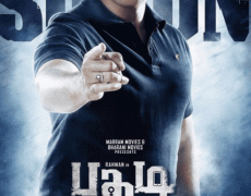 Pagadi Attam Movie Review Tamil Movie Review
