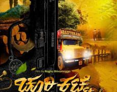 Churikatte Movie Review Kannada Movie Review