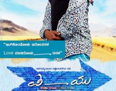 I Dash You Movie Review Kannada Movie Review