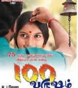 100 Varusham Movie Review Tamil Movie Review