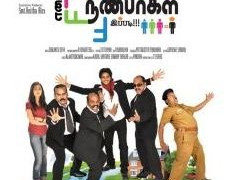 Enakku Vaitha Nanbargal Ippadi Movie Review Tamil Movie Review
