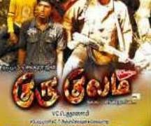 Gurukulam Movie Review Tamil Movie Review