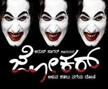 Joker Kannada Movie Review Kannada Movie Review