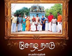 Sozhanaadu Movie Review Tamil Movie Review
