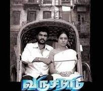 Varusanadu Movie Review Tamil Movie Review