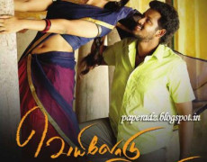 Veyilodu Vilayadu Movie Review Tamil Movie Review