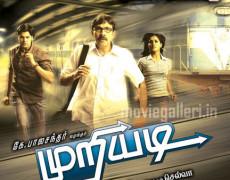 Muriyadi Movie Review Tamil Movie Review