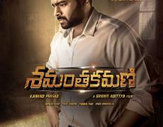 Shamanthakamani Movie Review Telugu Movie Review