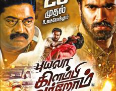 Puyala Kilambi Varom Movie Review Tamil Movie Review