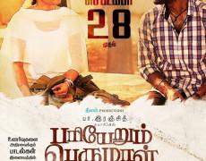 Pariyerum Perumal Movie Review Tamil Movie Review