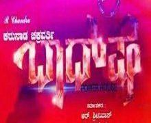 Baadshah Movie Review Kannada Movie Review