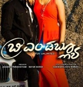 BMW Movie Review Kannada Movie Review