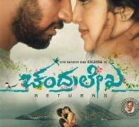 Chandralekha Returns Movie Review Kannada Movie Review