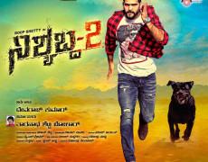 Nishabda 2 Movie Review Kannada Movie Review