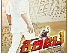 Kireeta Movie Review Kannada Movie Review