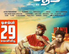 Ulkuthu Movie Review Tamil Movie Review
