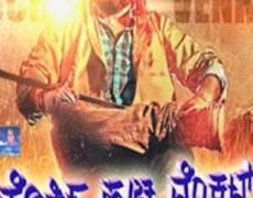 Porki Huccha Venkat Movie Review Kannada Movie Review