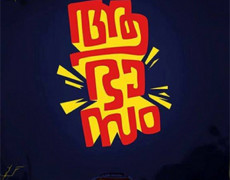 Aabhaasam Movie Review Malayalam Movie Review