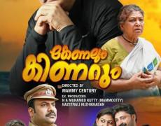 Kenalum Kinarum Movie Review Malayalam Movie Review