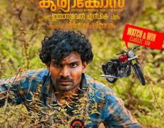 Swargakkunnile Kuriakose Movie Review Malayalam Movie Review