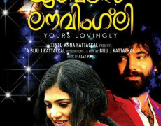 Yours Lovingly Movie Review Malayalam Movie Review