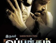 Iruvar Oppandham Movie Review Tamil Movie Review