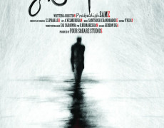 Karuppu Aadu Movie Review Tamil Movie Review