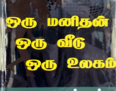 Oru Manithan Oru Veedu Oru Ulagam Movie Review Tamil Movie Review