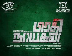 Prathi Nayagan Movie Review Tamil Movie Review