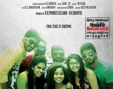 Anjelina Movie Review Tamil Movie Review
