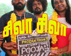 Siva Siva Movie Review Tamil Movie Review
