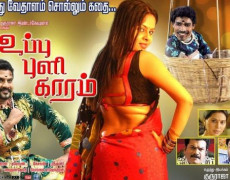 Uppu Puli Karam Movie Review Tamil Movie Review