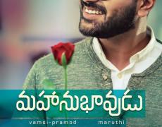 Mahnubhavudu Movie Review Telugu Movie Review