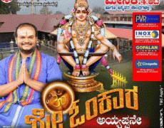 Sri Omkara Ayyappane Movie Review Kannada Movie Review