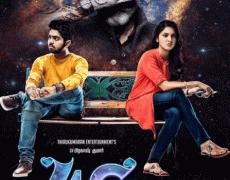 4 G Tamil Movie Tamil Movie Review
