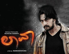Lava Movie Review Kannada Movie Review