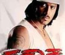 Raktaaksha Movie Review Kannada Movie Review
