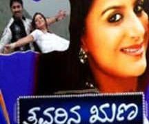 Tavarina Runa Movie Review Kannada Movie Review