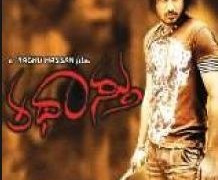 Thathaasthu Movie Review Kannada Movie Review
