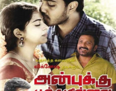 Anbukku Panjamillai Movie Review Tamil Movie Review