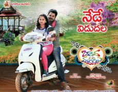 Bava Maradallu Movie Review Telugu Movie Review