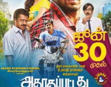 Adhagappattathu Magajanangalay Movie Review Tamil Movie Review