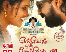Engeyum Naan Iruppen Movie Review Tamil Movie Review
